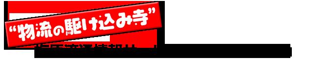 「流通の駆け込み寺」 梅原流通情報サービスってこんな会社です